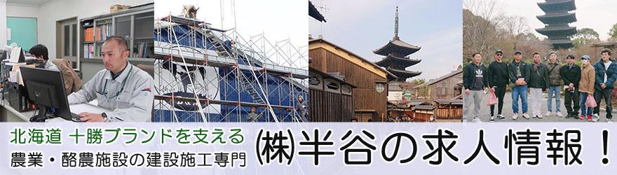 農業・酪農施設の建設施工専門(株)半谷の求人情報